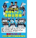 桜木ライオンズ体験会のお知らせ