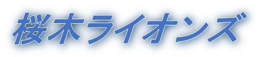 桜木ライオンズ
